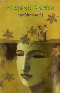 Smaranjit Chakraborty Book Pdf