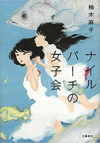ナイルパーチの女子会 | 柚木 麻子 |本 | 通販 | Amazon