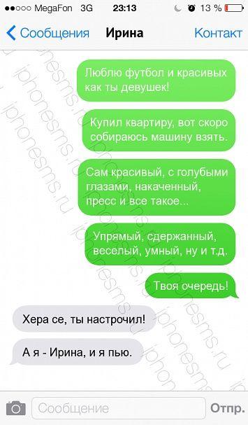 СМС про девушек