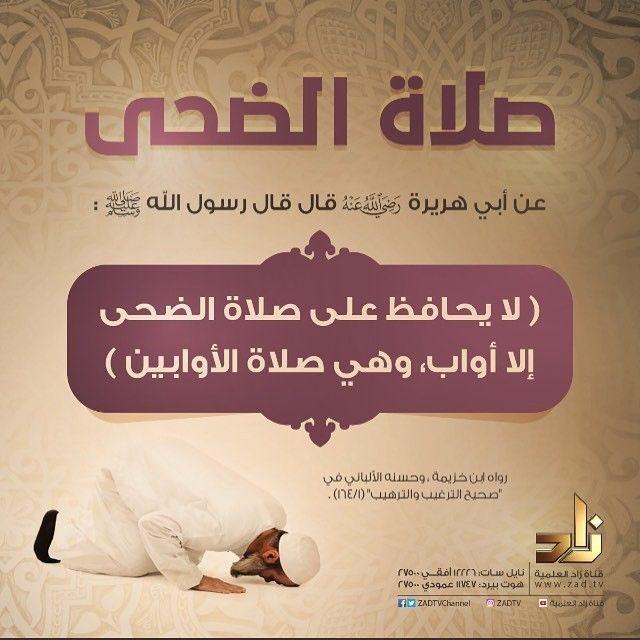 حديث النبي صلاة الضحى الاوابين Islamic Teachings Words Quotes Islamic Quotes Wallpaper