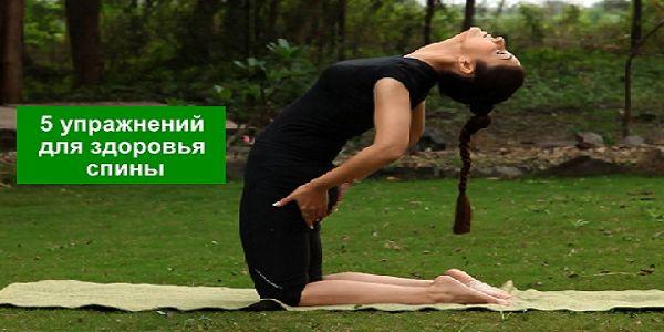 Тибетская гимнастика для спины ! 5 минут в день и здоровый позвоночник, и молодость организма вам обеспечены. Проверено на практике!