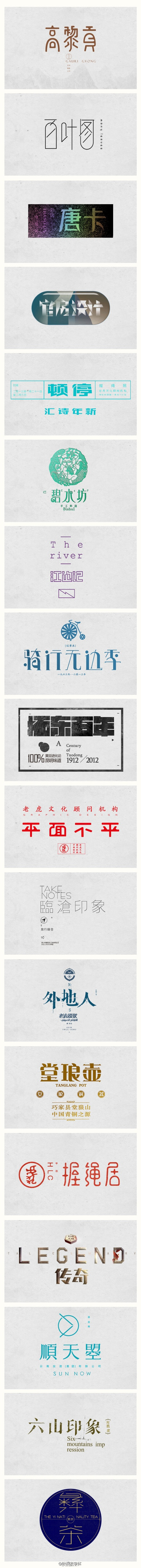 Chinese logotype /
