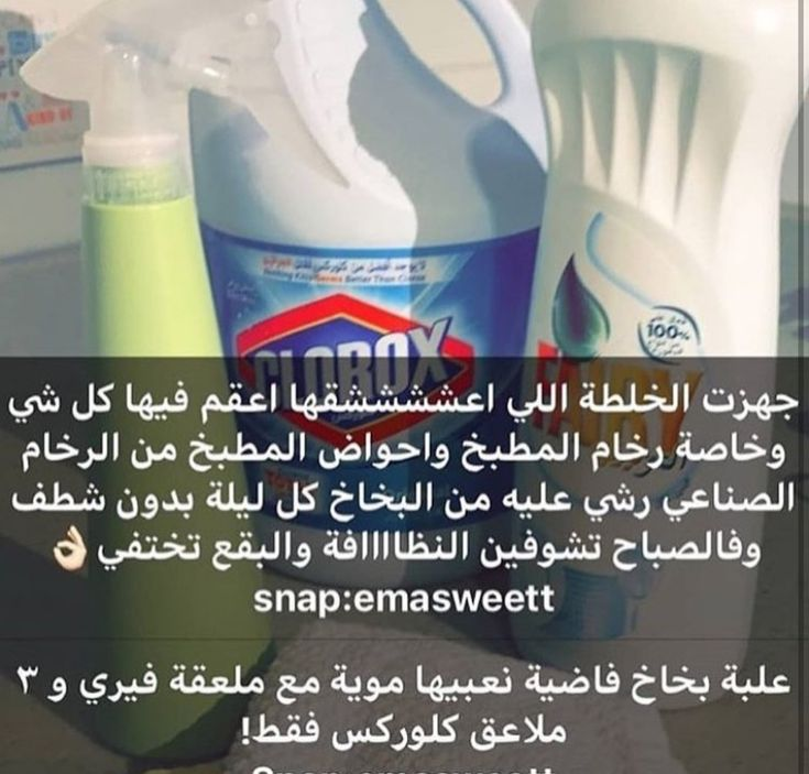 Pin By Haidy On معلومه مفيده Hand Soap Bottle Personal Care Soap Bottle