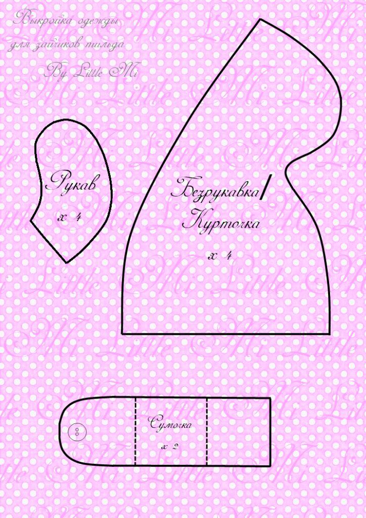 Одежда для зайки 2