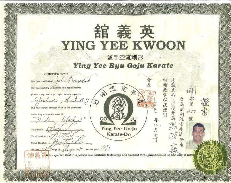 35 best martial arts certificates images on pinterest group martial arts certificates popular art 2017 yelopaper Gallery