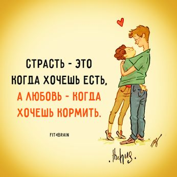 Любовь http://to-name.ru/psychology/love.htm