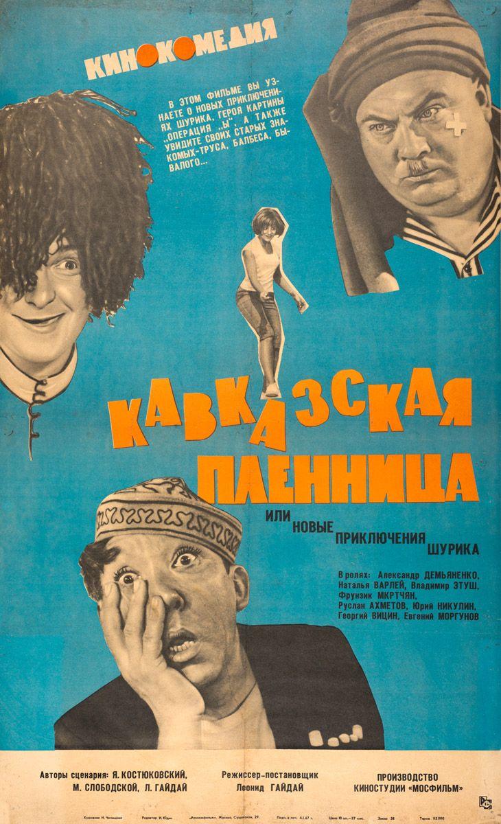 Кавказская пленница, или Новые приключения Шурика 1966