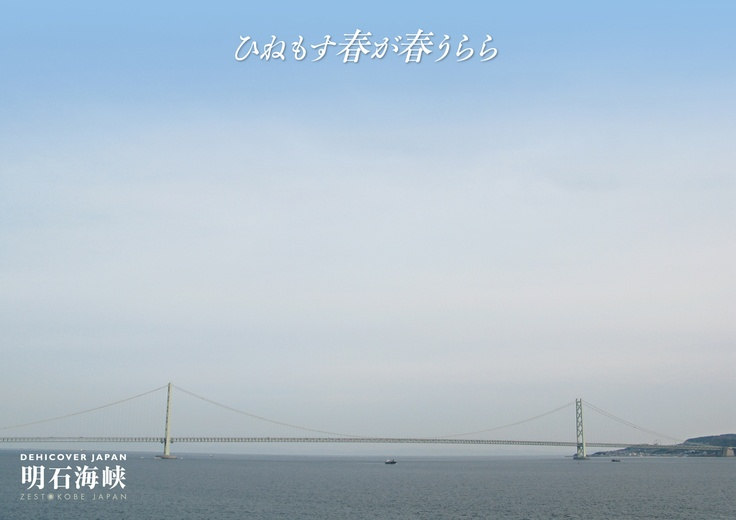 The spring sea made leisurely   It is Akashi Strait.