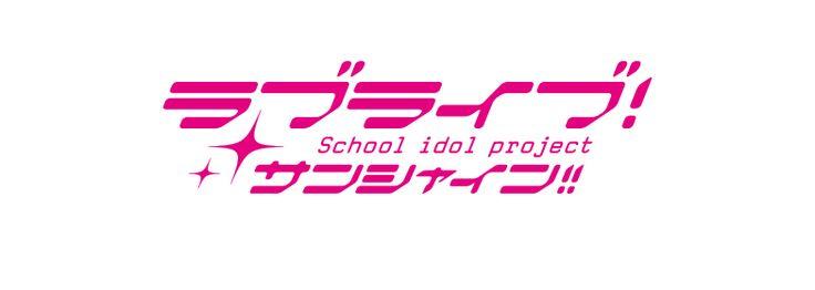 ラブライブ!サンシャイン!! Official Web Site