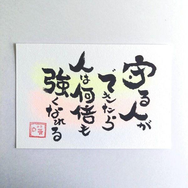 「守る人ができたら 人は何倍も強くなれる」自分にとって大切な人ができたら、今までよりも何倍も強くなれる。思い浮かんだ言葉を筆ペンで一枚一枚心を込めて書きました。受け取った方の心にこの言葉が響けば嬉しいです。写真立てに入れてお部屋に飾られても良いですし、プレゼントとして贈られても良いです。●カラー:白(一部パステルで着色あり)●サイズ:ハガキサイズ(縦148m/m×横100m/m)●素材:画仙紙●注意事項:手書きで作成の為、多少汚れ等がある可能性があります。ご了承下さい。また紙製品の為、水などに濡らさないようにして下さい。作品をスキャナで読み込んだり、ハードディスクに記録したり、紙やはがきに印刷したりする行為はいずれも複製にあたり、使用は禁止いたします。詩やデザイン画像データそのものを販売したり、印刷したはがきなどを販売するや営利目的での使用はおやめください。 ●作家名:文月咲良#ハンドメイド筆文字 #筆文字 #ハガキアート #ハガキサイズ #ポストカード #ポエム #ポエム画 #筆文字作品 #筆文字ポエム #筆文字表現師 #筆文字好きな人と繋がりたい #詩 #筆ペン…