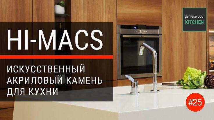 Столешница для кухни Hi-Macs. Искусственный камень Hi Macs | Geniuswood...