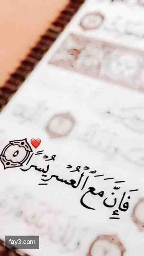 فإن مع العسر يسرا آية قرآن Quran Quotes Love Islamic Quotes Wallpaper Islamic Wallpaper Iphone