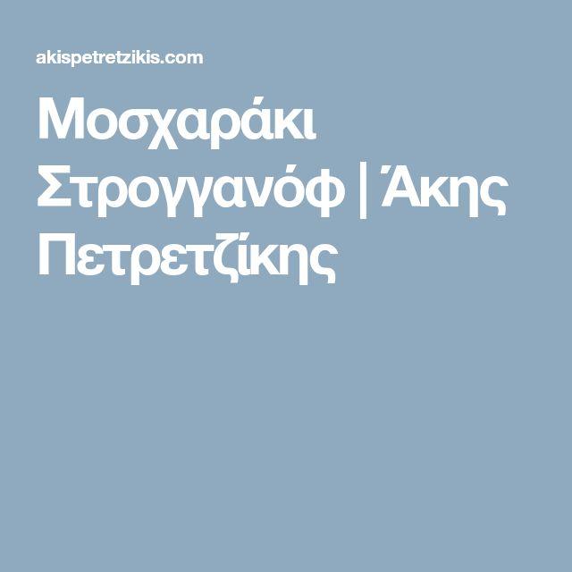 Μοσχαράκι Στρογγανόφ   Άκης Πετρετζίκης