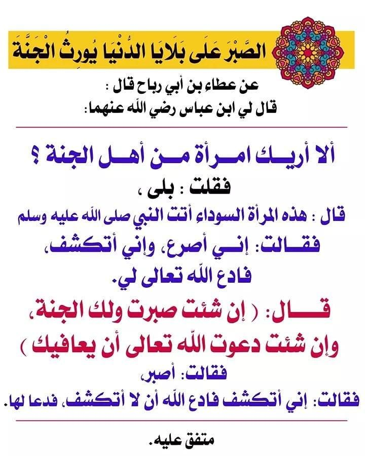 Pin By Saeed On حديث Words Arabic Quotes Hadith