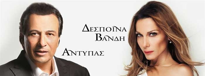 Despoina Vandi and Antupas are starting at Orama live Thessaloniki. http://kratiseis24.gr/mpouzoukia-thessaloniki/orama-live