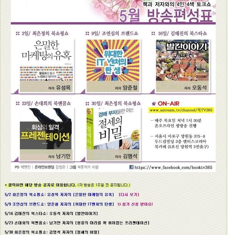 책에서 길을 찾는 북TV365  5월~!
