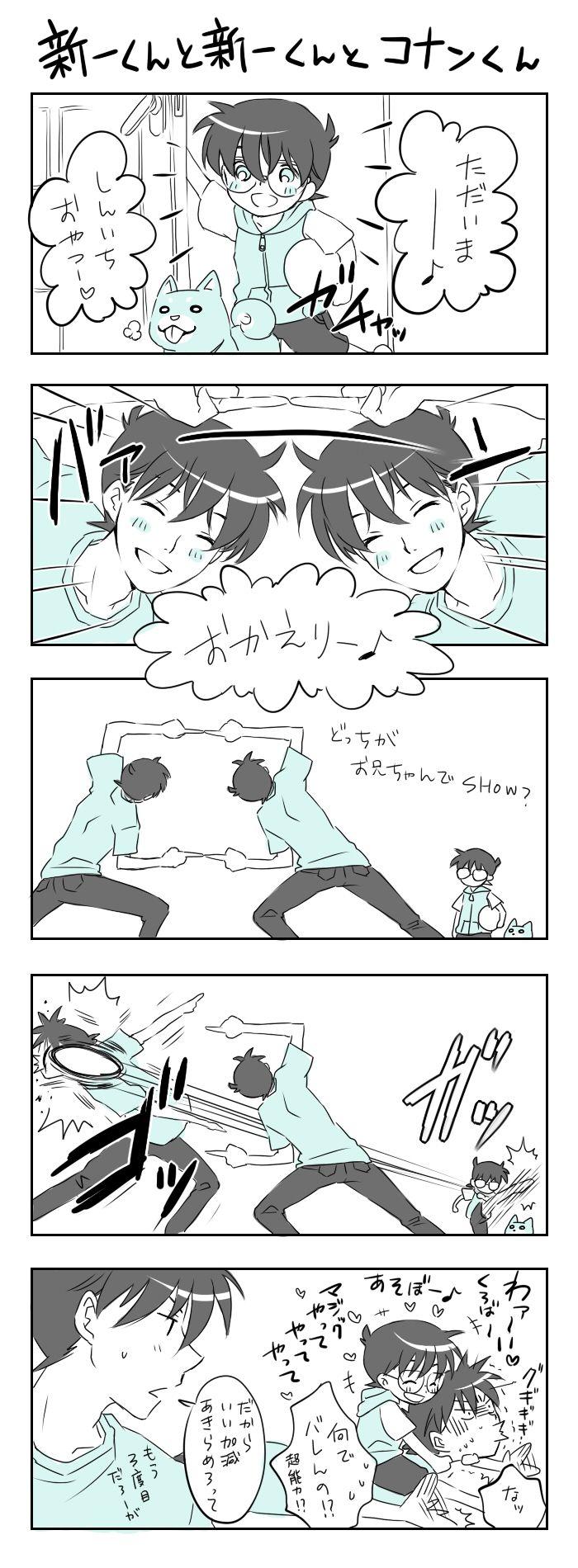 Shinichi-kun and Shinichi-kun and Conan-kun [brothers set]