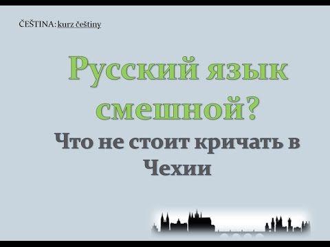 Русский язык смешной? Что не стоит кричать в Чехии - YouTube