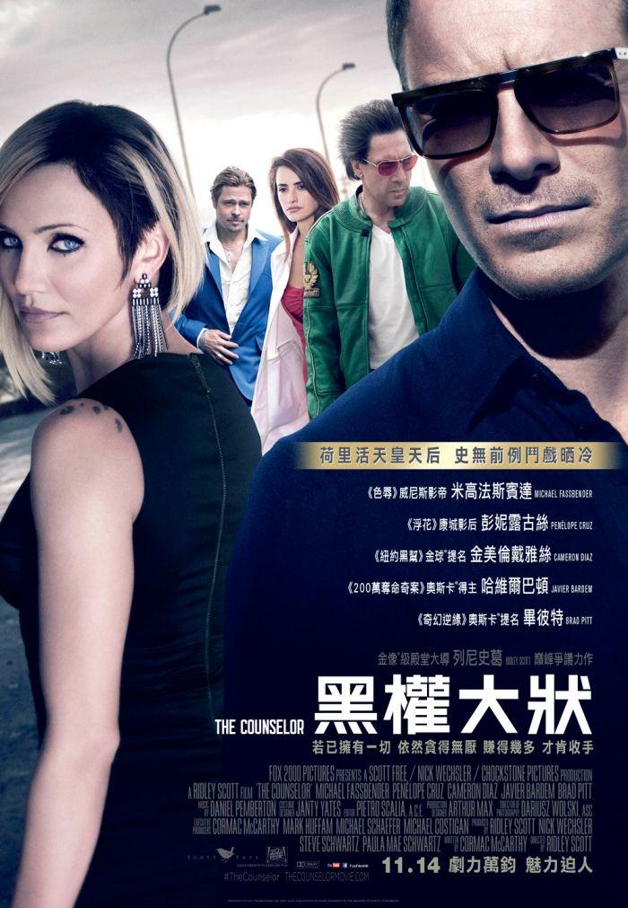 The Counselor 黑權大狀 [2013] (11-14)