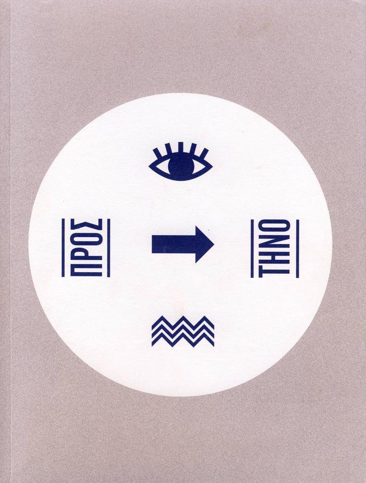 Προς Τήνο (Ίδρυμα Τηνιακού Πολιτισμού / 2013)