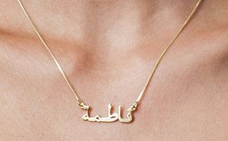 Arabic Name Necklace by Verceli on Etsy, $50.00