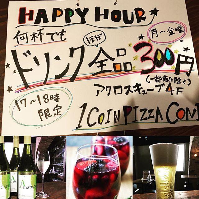 Happy hour開始しました💖 今度のハッピーアワーは学生様向けじゃなく、皆様全員がハッピーになれること受け合いです🎊 ドリンク全品300円!時間内なら何杯でも大丈夫です🙆 瓶ビールやボトルワインは除かせていただきますが、生ビールでもグラスワインでも300円です🤡 ぜひ当店にお越しください😻 #岡山 #本町 #駅前 #ワンコイン #ワンコインピザ #coni #コニ #pizza #ピザ #ピッツァ #wine #ワイン #アヒージョ #肉 #バル #イタリアン #コスパ #女子会 #飲み会 #飲み放題 #締めピザ #二次会 #カチ割り #カチ割りワイン #ジョッキ #乾杯 #WBC #瓶ビール #ビール