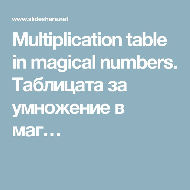 Multiplication table in magical numbers. Таблицата за умножение в маг…