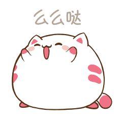 24 I am a fat cat emoji gifs free downlaod