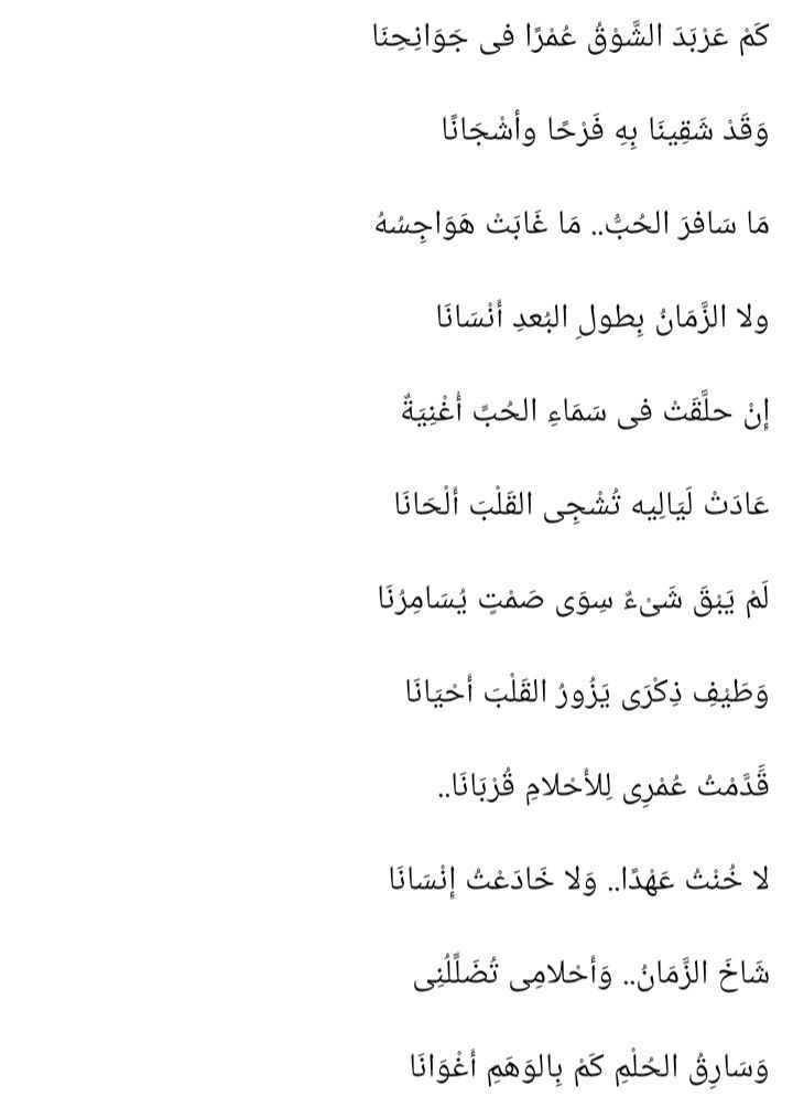 Pin By Mnore On قيل في الحب Love Words Words Arabic Poetry