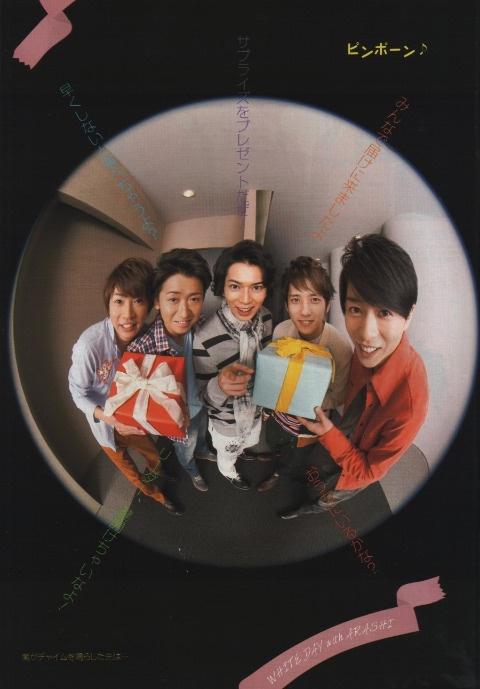 嵐 at your doorstep<3