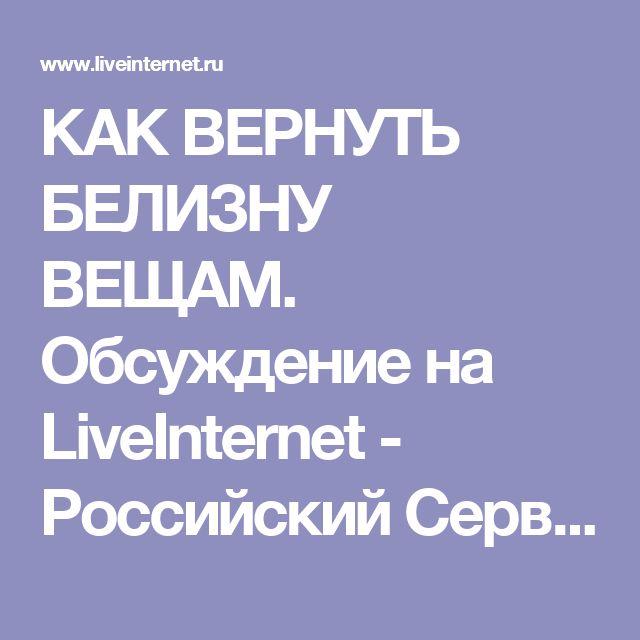 КАК ВЕРНУТЬ БЕЛИЗНУ ВЕЩАМ. Обсуждение на LiveInternet - Российский Сервис Онлайн-Дневников