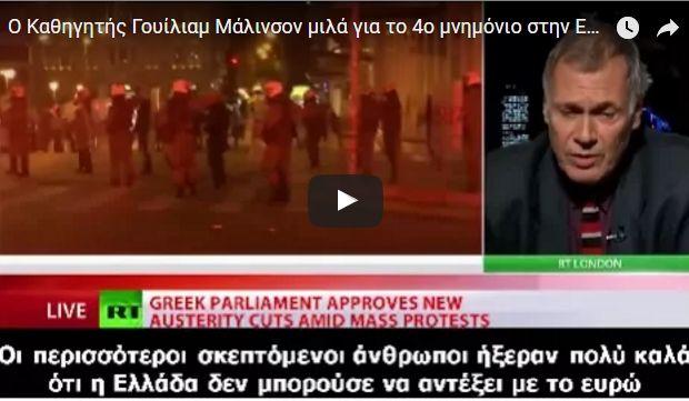 Ο Καθηγητής Γουίλιαμ Μάλινσον μιλά για το 4ο μνημόνιο στην Ελλάδα Ο Mallinson, ζει στην Αθήνα και είναι πρώην διπλωμάτης και πλέον διακεκριμένος ιστορικός, ο οποίος διδάσκει τον Βρετανικό πολιτισμό και κοινωνία, στην Ελλάδα.