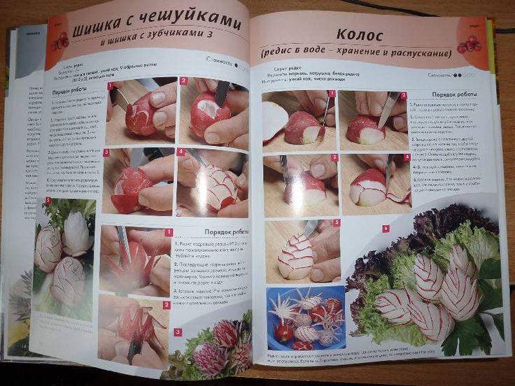 Иллюстрация 19 из 20 для Украшения из овощей для праздничного стола. Книга 2 - Людек Прохазка | Лабиринт - книги. Источник: solodmar61