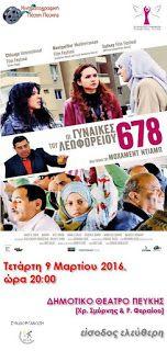 Κινηματογραφική Λέσχη Πεύκης: 9-3-2016: «Οι γυναίκες του λεωφορείου 678» (فيلم ٦...