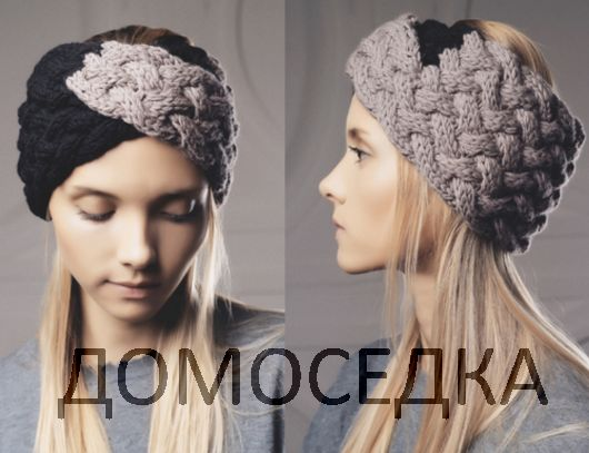 Теплая вязаная повязка на голову
