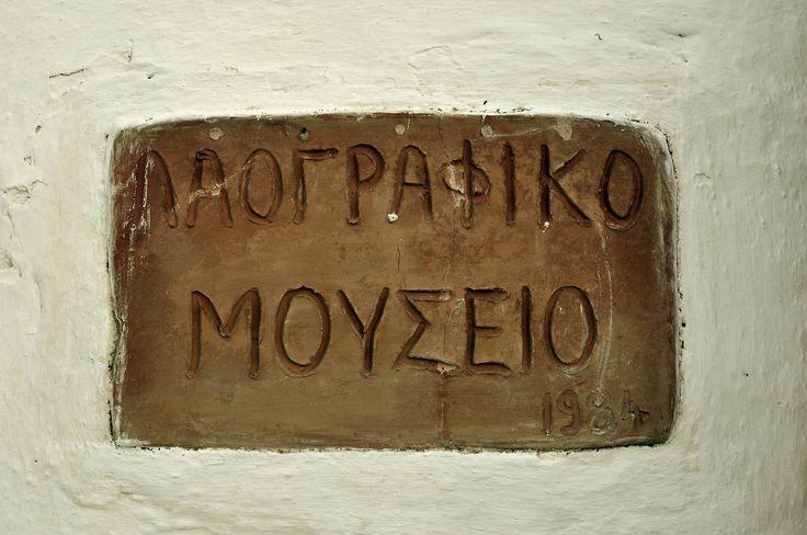 museum sign in ano meria!