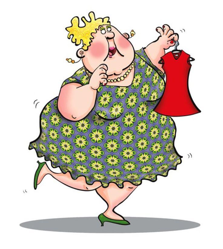 Для, прикольные картинки толстых дам