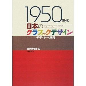 1950's Japanese Graphic Design