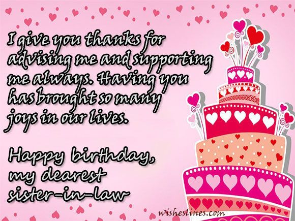 Happy Birthday Sister In Law Quotes Send A Best Birthday Message