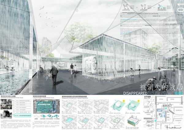 """""""UIA-霍普杯""""2013国际大学生建筑设计竞赛评奖结果 - 霍普杯2013国际大学生建筑设计竞赛 - 《城市·环境·设计》杂志社 坚持 专业·时尚路线 关注 中国建筑·中国建筑师 报道 人物·作品·思想"""