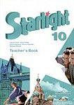 Английский язык, Starlight, 10 класс, Teacher s Book, Баранова К.М., Дули Д…