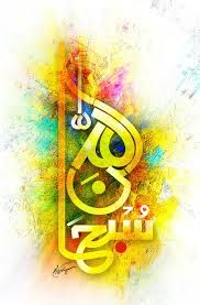 DesertRose/// islamic calligraphy art