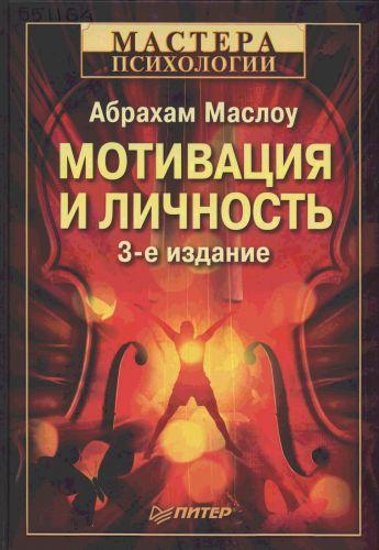 Маслоу Абрахам - Мотивация и личность ПСИХОЛОГИЯ, ФИЛОСОФИЯ