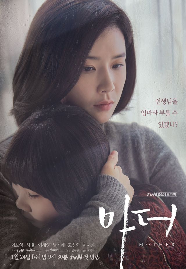 What's Wrong With Secretary Kim Vostfr Ddl : what's, wrong, secretary, vostfr, Korean, Drama, Starting, Today, 2018/01/24, Korea, 'Mother, Drama', Series,