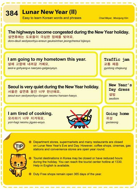"""#hapa Ha! Korean phrases for the lunar new year. """"I am tired of cooking"""" is my fav."""