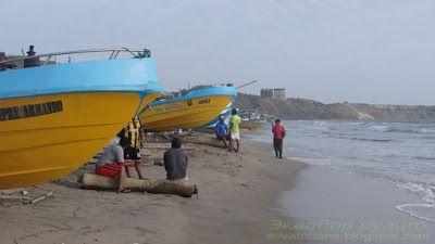 Рыбацкие лодки на берегу океана в Вальдивии Эквадор