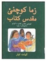 Pashto Children's Bible / 256 Pages / An illustrated book of Bible stories for children aged 5 to 8. The stories and illustrations (facing pages) introduce children to the great people and the important themes of the Bible.