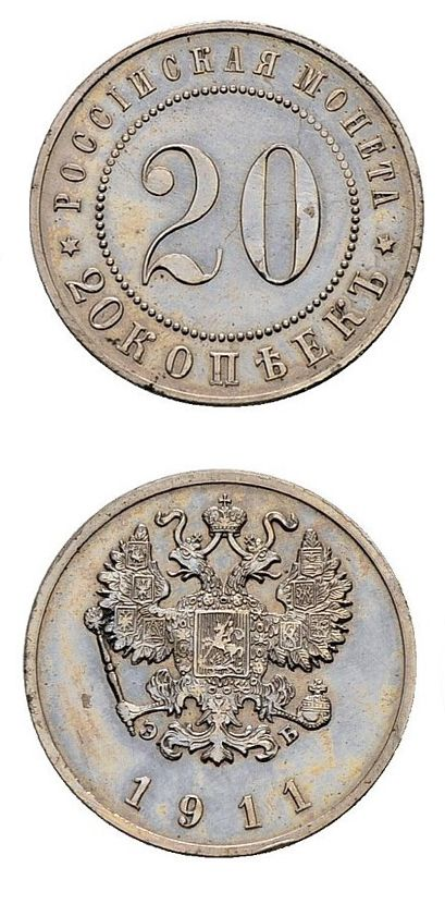 N♡T.Nicholas II 1868-1918 1911  Pattern-20 Kopeks 1911, St. Petersburg Mint, ЭБ. 6.30 g. Bitkin 352 (R3). Severin 4152D. Extremely rare! Excelent provenance! About uncirculated.
