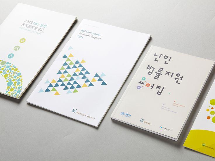 동천 연차보고서, 난민법률지원 용어집 | 슬로워크