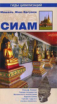 """Сиам"", Мишель Жак-Эргуалк / book: Tailand / книга: Таиланд"
